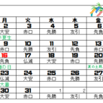 July event ・ July tale poetry ・ July calendar ・ July meal