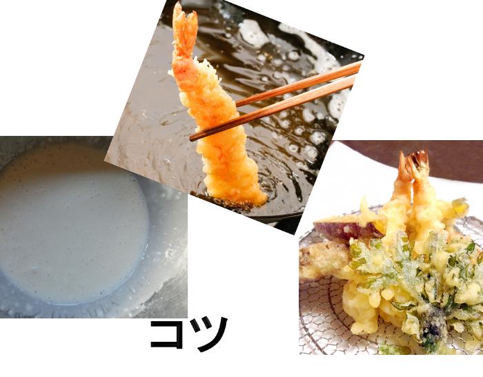 天ぷら7月23日