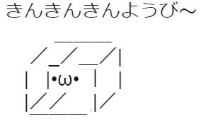 きんきんきんきんようび~
