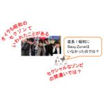 2018年6月15日 今日の話題!#Sexy冠 とは+千葉県民の日 栃木県民の日って知ってた?