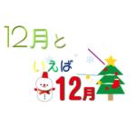 12月といえば?12月の行事・イベント・風物詩・歳時記・食べ物