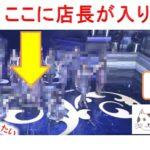 2018年7月15日 今日の話題!松井が立つ予定になっているセンターの場所を我が物顔にこの人だれ?