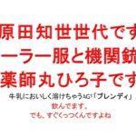 2018年7月20日 今日の話題!細田守監督の手法 時をかける少女の場合