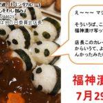 2018年7月29日 今日の話題!店長日付を間違える!!!