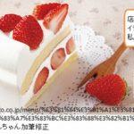 2018年8月16日 今日の話題!店長イタリアントマトのショートケーキに思いを馳せる