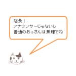 2018年8月4日 今日の話題!加藤綾子のインスタに店長でてないねと大胆告白