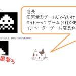 9月20日 今日は何の日 ゲームセンターあらしと、あるゲームの名古屋撃ちって知ってる?なんてたって昭和のゲーム