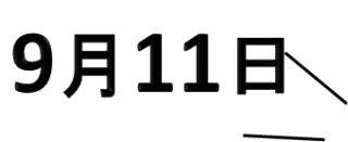9月11日今日なん?