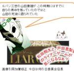 9月10日 今日は何の日 ルパンの山田 康雄の遺書とは?