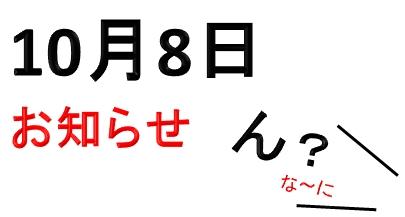 2018年10月8日お知らせ